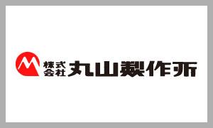 丸山製作所(maruyama)