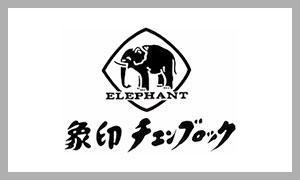 象印チェンブロック(ELEPHANT)