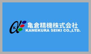 亀倉精機(KAMEKURA SEIKI)