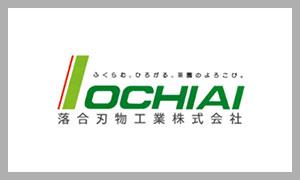 落合刃物工業(OCHIAI)