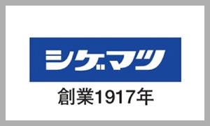 重松製作所(シゲマツ)