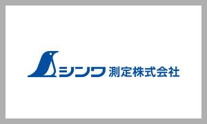 シンワ測定(Shinwa)