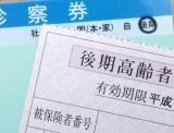 自民党 後期高齢者医療 2割負担提案へ 財政検討小委