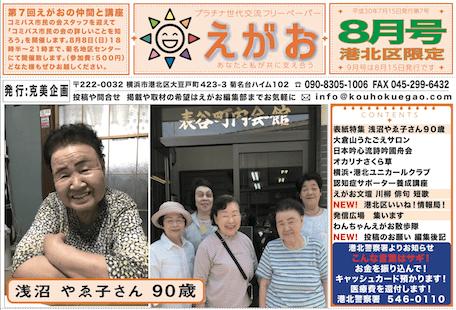 えがお8月号! 7/15発行