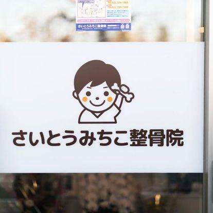 仙台市泉区寺岡「さいとうみちこ整骨院」祝グランドオープン!!