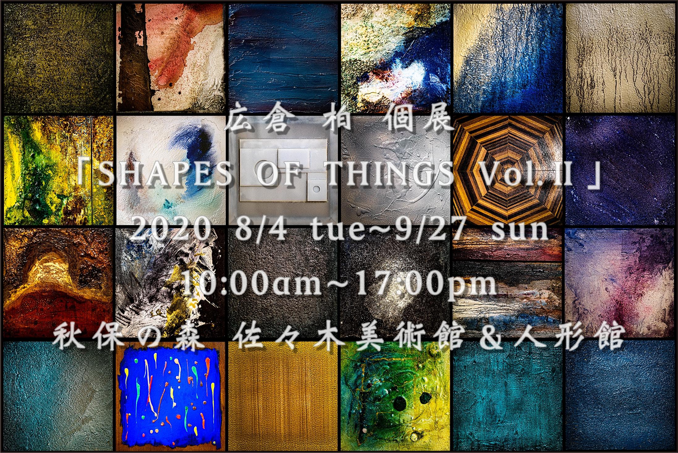 広倉 柏 個展「SHAPES OF THNGS Vol.Ⅱ」