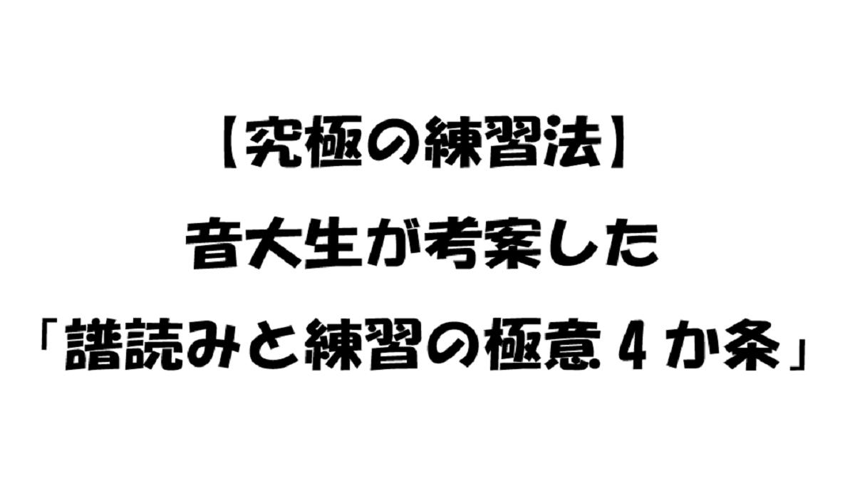 【究極の練習法】音大生が教える「譜読みと練習の極意4か条」