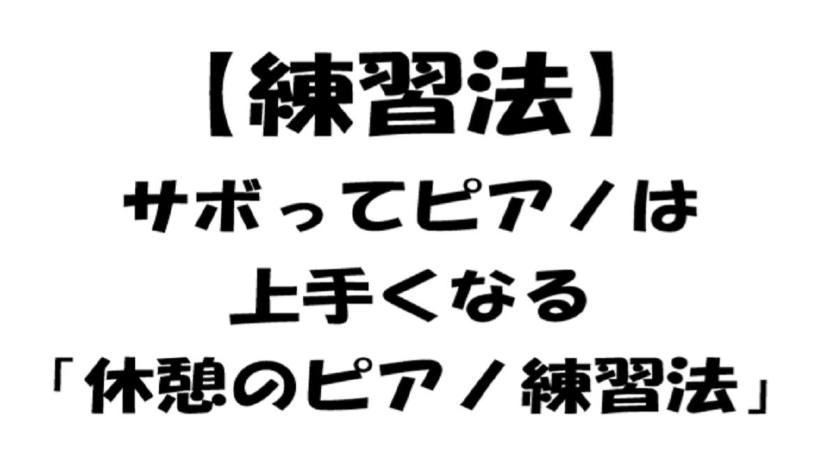 【練習法】サボってピアノは上手くなる「休憩のピアノ練習法」.png
