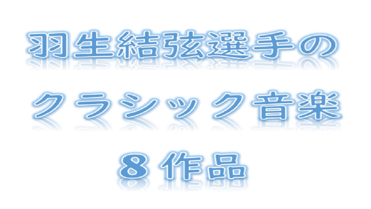 羽生結弦選手が使用したクラシック音楽8作品.png
