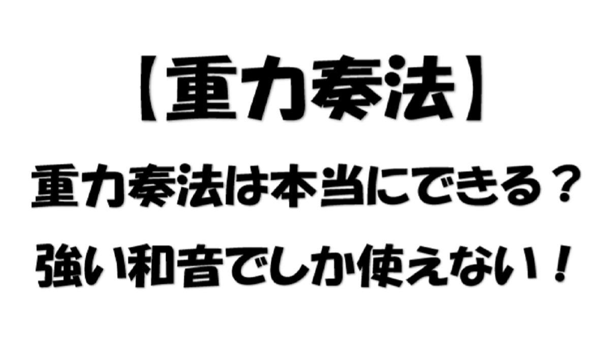 【重力奏法】重力奏法は本当にできる?強い和音でしか使えない!