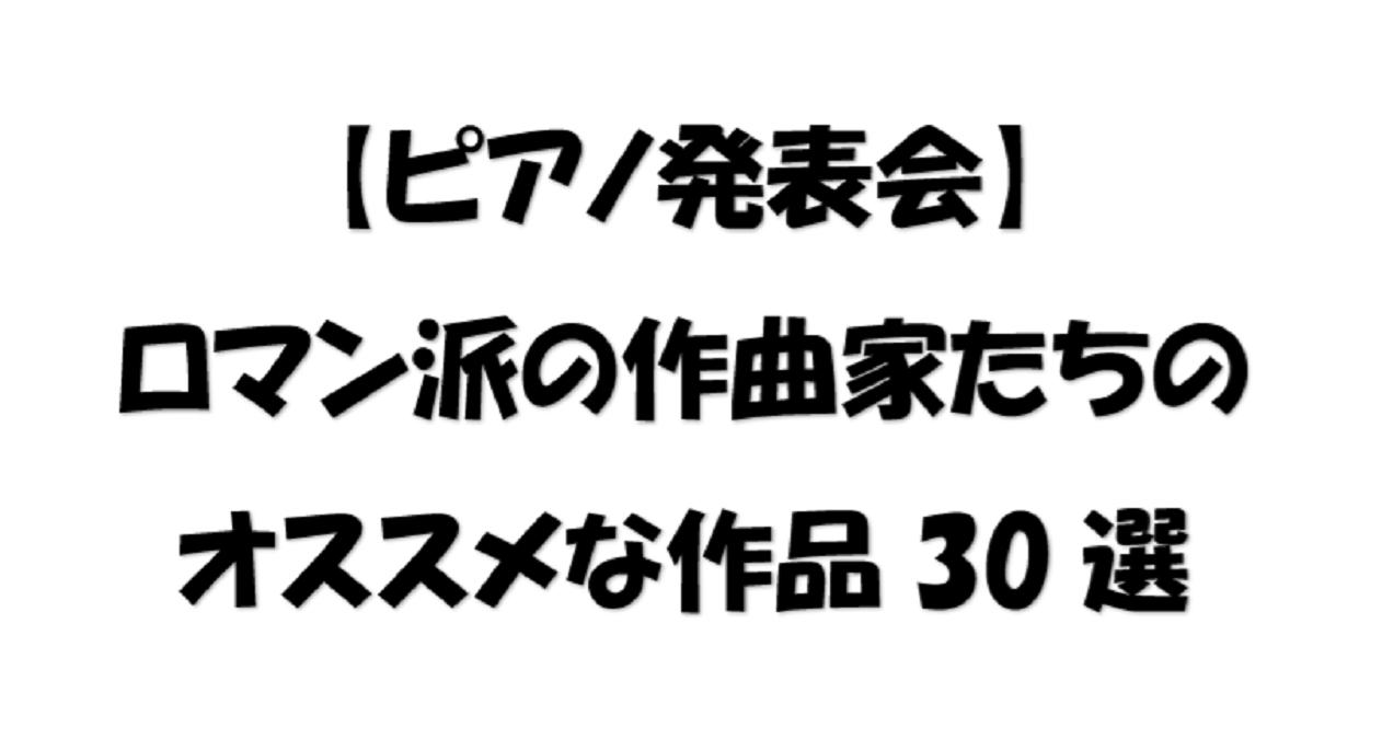 【ピアノ発表会】ロマン派の作曲家たちのオススメ作品30選(後半)