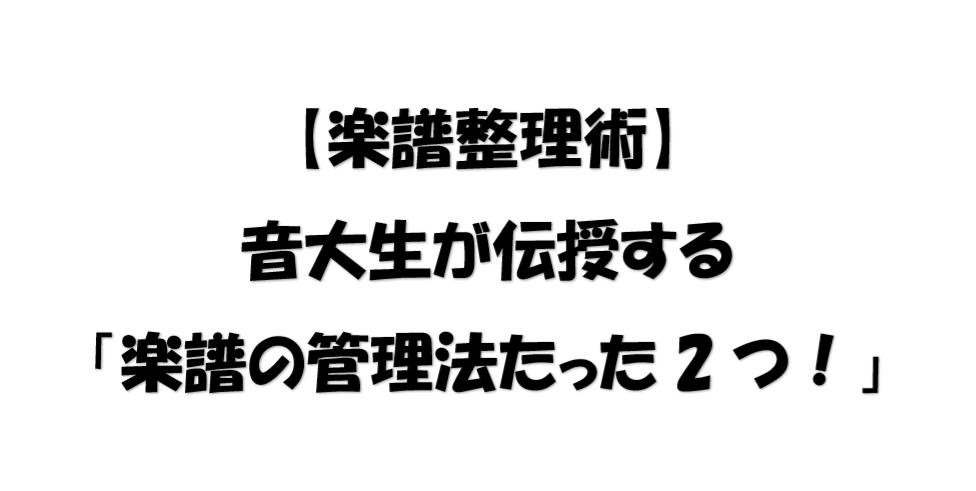 【楽譜整理術】音大生が伝授する「楽譜の管理法たった2つ!」