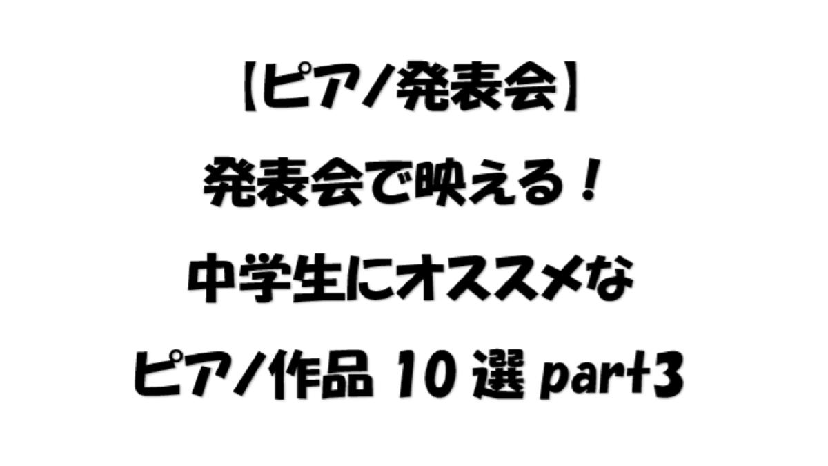 【ピアノ発表会】発表会で映える!中学生にオススメなピアノ作品10選part3