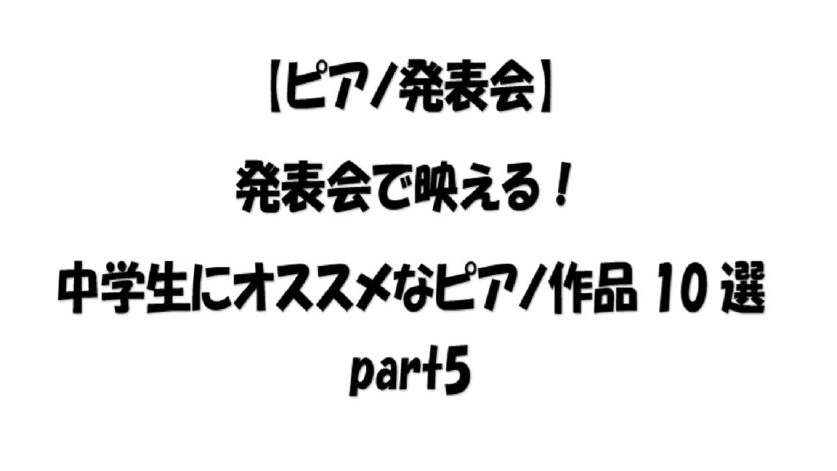【ピアノ発表会】発表会で映える!中学生にオススメなピアノ作品10選part5