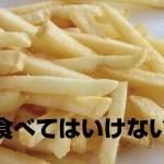 マーガリンを食べると、バカになる。バター、ラードで早死にする。トランス脂肪酸・飽和脂肪酸の恐怖。