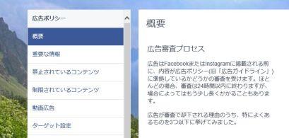 Facebook広告ポリシー