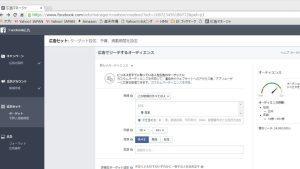 facebookオーディエンス