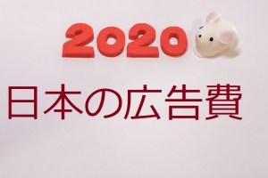 日本の広告費2020年