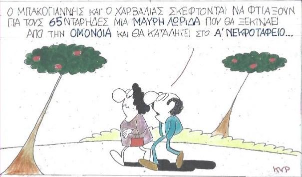 Νέα λωρίδα στον περίπατο της Αθήνας