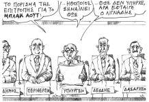 Το Πόρισμα της Επιτροπής