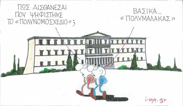 KYR psifistike polynomosxedio