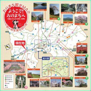 おのまち観光マップ