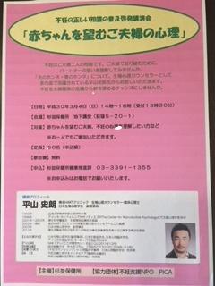 3月4日(日) 講演会「赤ちゃんを望むご夫婦の心理」無料