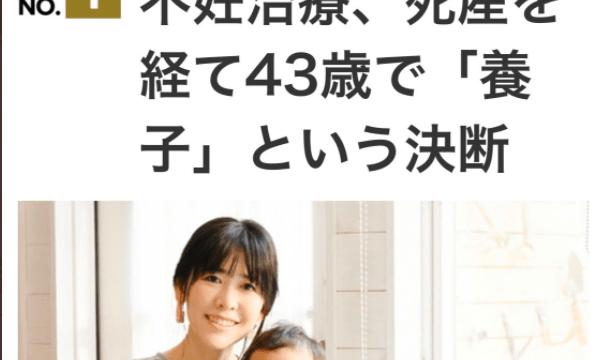 日経ARIA 「これからの家族のカタチ」掲載