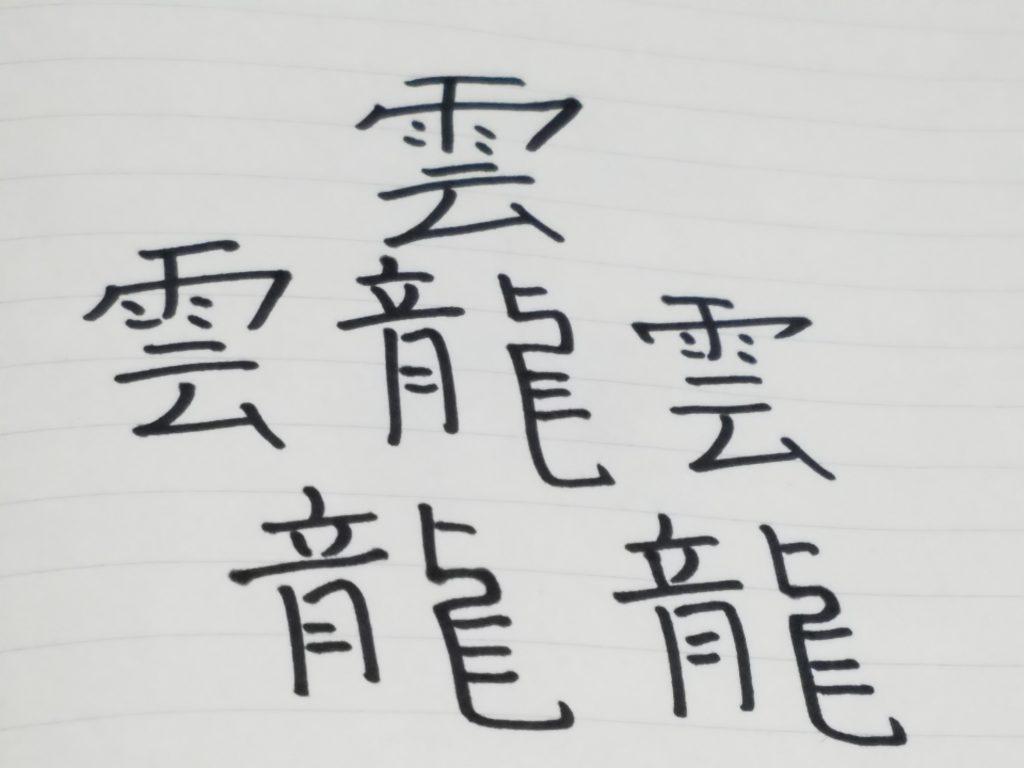 世界一難しい漢字3位