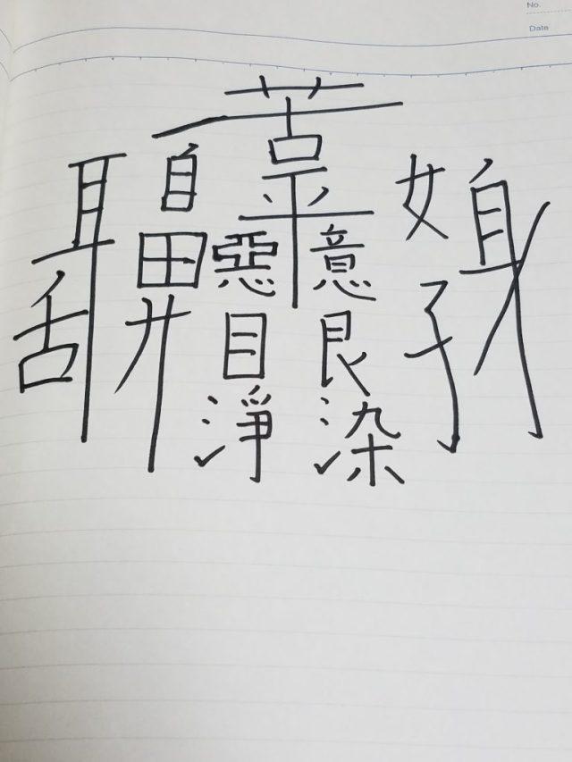 世界一難しい漢字1位