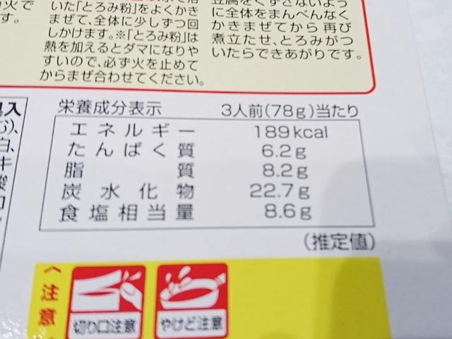 コスモス:麻婆豆腐のカロリーと栄養成分