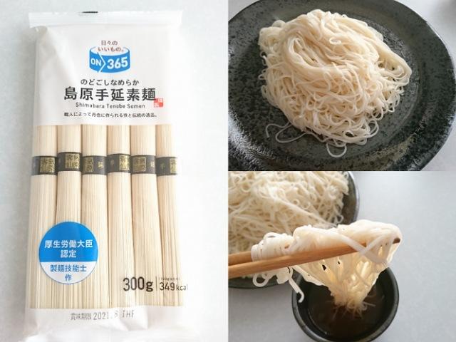 コスモスの島原手延素麺