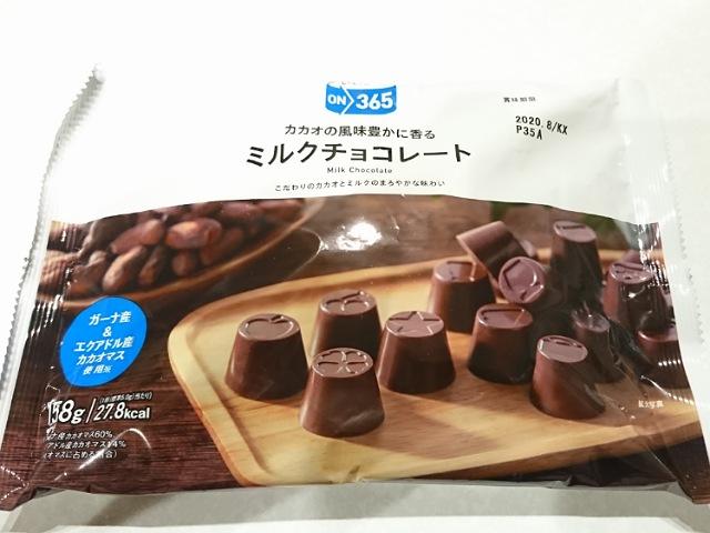コスモス:ミルクチョコレート