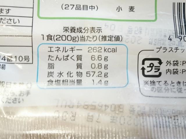 コスモス:冷凍うどんのカロリーと栄養成分