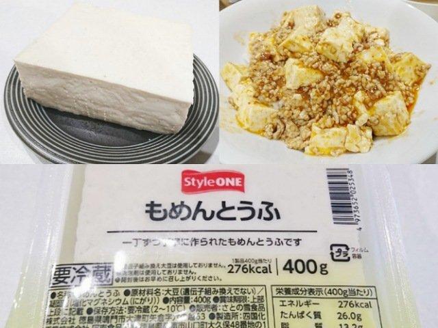StyleONE(スタイルワン)の「豆腐」をレビュー!これは旨い?