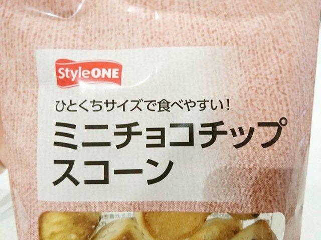 StyleONE(スタイルワン):ミニチョコチップスコーンの特徴