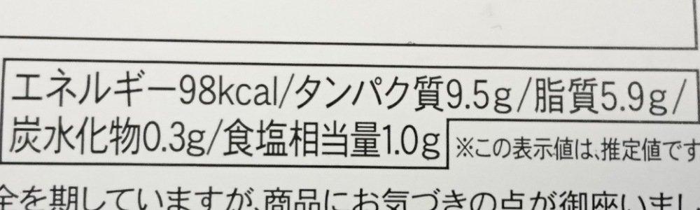コスモス:子持ち焼きししゃものカロリーと栄養成分