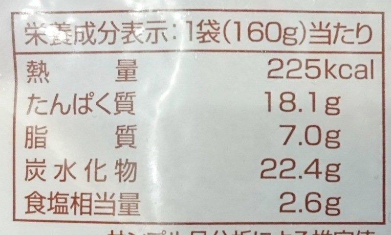 コスモス:てりやき鶏のカロリーと栄養成分