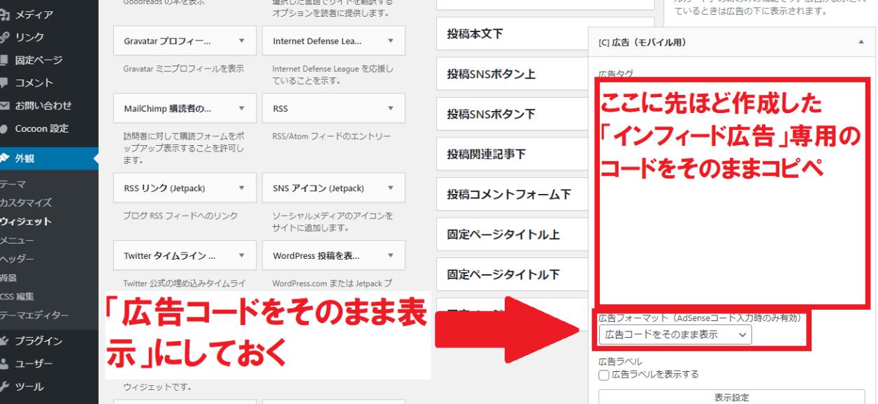 広告ウィジェットを「インデックスリスト」へ追加する3