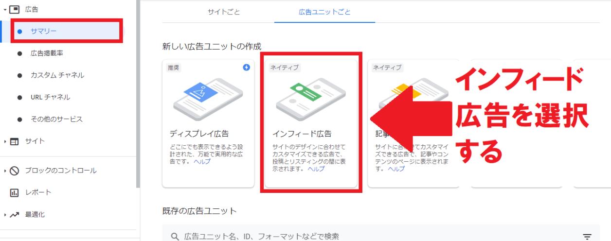 インフィード広告(モバイル)のコードを作成する
