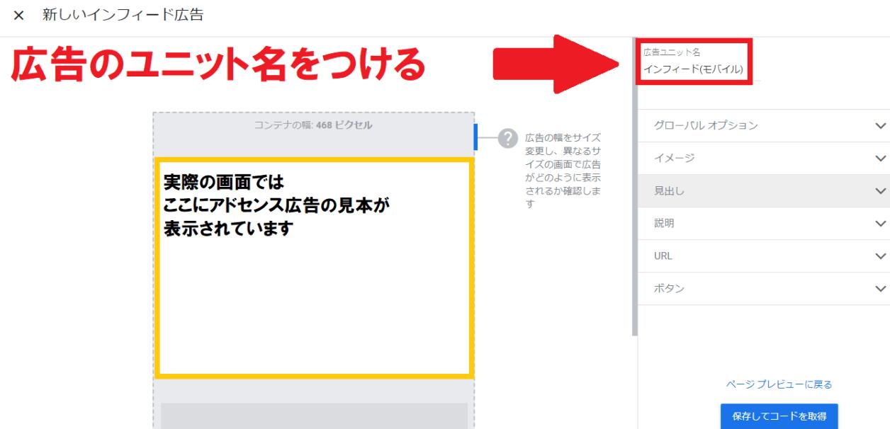 インフィード広告(モバイル)のコードを作成する5