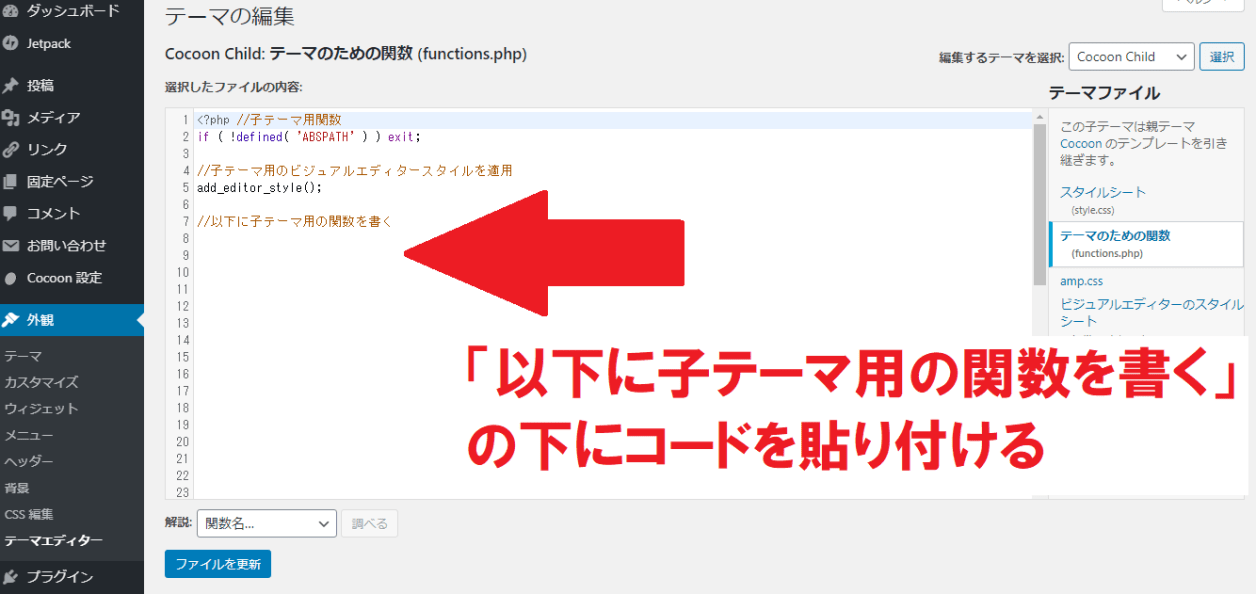 functions.phpに追加2