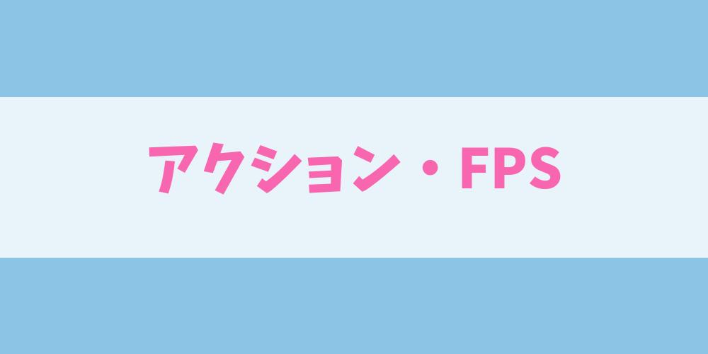 アクション・シューティング(FPS)ゲームアプリ