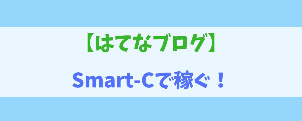 はてなブログでSmart-Cを使う方法