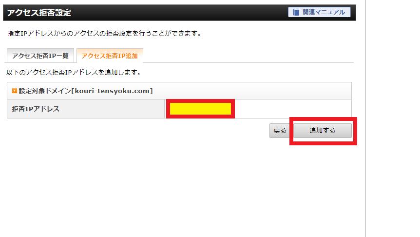 アクセス拒否設定からIPアドレスを追加2