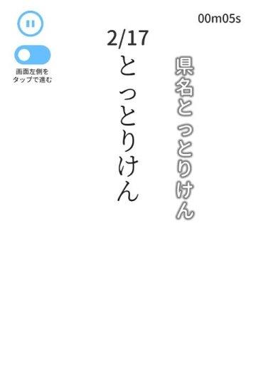 日本地名パズル4