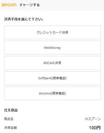 SPOON:公式サイトで課金する方法3