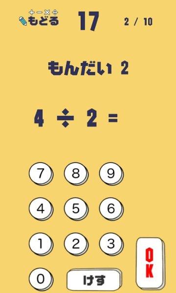 はじめての割り算2