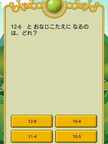 ビノバ算数1年生3