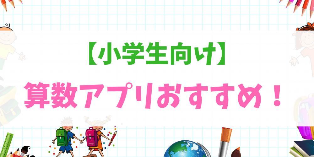 【小学生向け】算数アプリを厳選!1年生~6年生まで対応